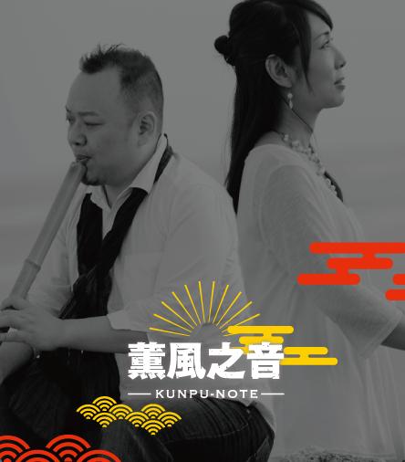 薫風之音 / 箏・尺八二重奏